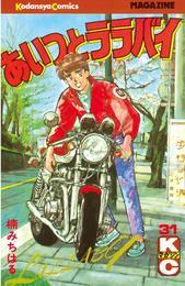 あいつとララバイ(31) 漫画