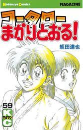 コータローまかりとおる!(59) 漫画
