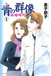青の群像 ~結婚時代~ 1 漫画
