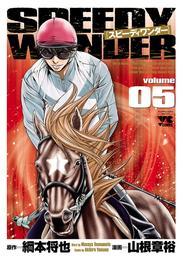 スピーディワンダー volume05 漫画