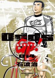 Odds GP! 14巻 漫画