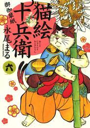 猫絵十兵衛~御伽草紙~(6) 漫画