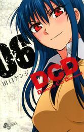 DCD(6) 漫画