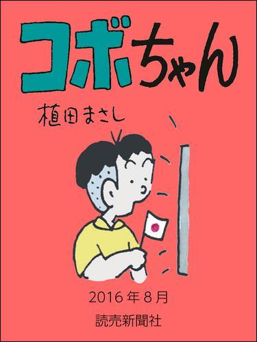 コボちゃん 2016年8月 漫画