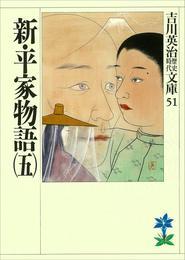 新・平家物語(五) 漫画