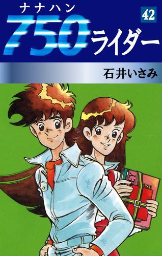 750ライダー(42) 漫画