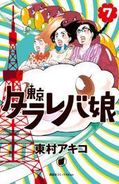 東京タラレバ娘(7) 漫画