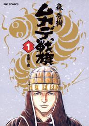 ムカデ戦旗(1) 漫画