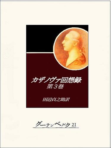 カザノヴァ回想録(第三巻) 漫画