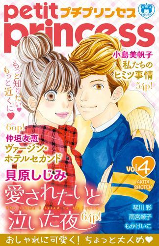 プチプリンセス 2016年 vol. 漫画