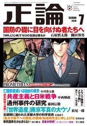 月刊正論2016年7月号 漫画