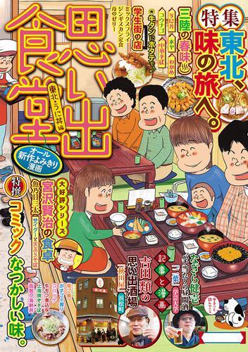 思い出食堂 東北・うに丼編 漫画