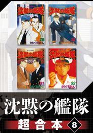 沈黙の艦隊 超合本版 8 冊セット 全巻