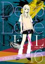Deep Love REAL 〔完全版〕 16巻 アユの物語 漫画
