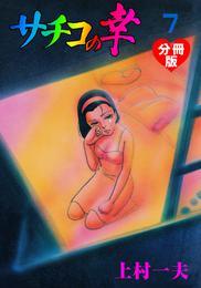 サチコの幸【分冊版】 7