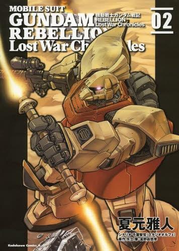 機動戦士ガンダム戦記 REBELLION Lost War Chronicles 漫画