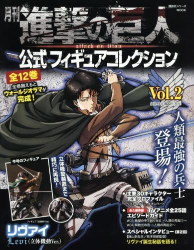 月刊 進撃の巨人 公式フィギュアコレクション Vol.2 リヴァイ(立体機動Ver.) 漫画