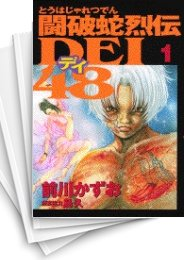 【中古】闘破蛇烈伝DEI48 (1-11巻) 漫画