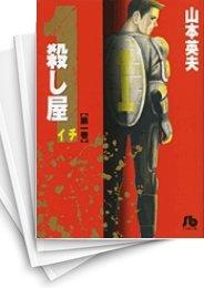 【中古】殺し屋1(イチ) [文庫版] (1-5巻) 漫画