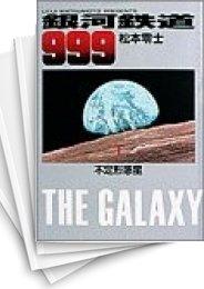 【中古】銀河鉄道999 (1-10巻) 漫画