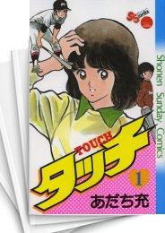 【中古】タッチ 完全復刻版 (1-26巻) 漫画