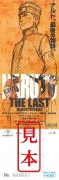 【映画前売券】THE LAST-NARUTO THE MOVIE- / 小人(子供) 漫画