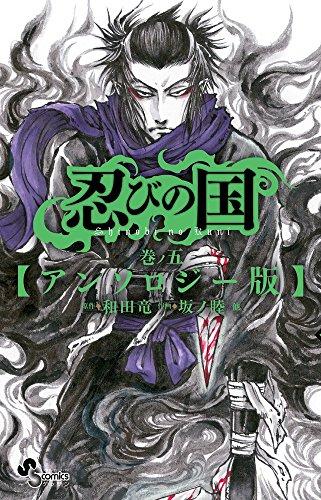 忍びの国 (1-5巻 全巻) 漫画