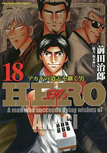 ヒーロー HERO (1-14巻 最新刊) 漫画