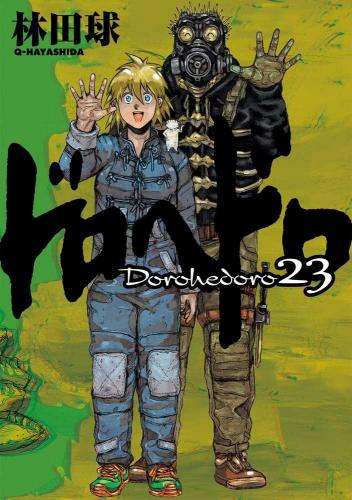 ドロヘドロ (1-23巻 全巻) 漫画