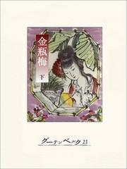 金瓶梅 2 冊セット最新刊まで 漫画