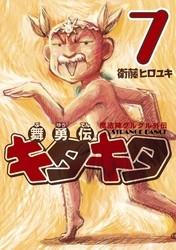 魔法陣グルグル外伝 舞勇伝キタキタ 7 冊セット全巻
