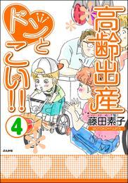 高齢出産ドンとこい!! 4巻 漫画