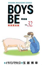 BOYS BE・・・(32) 漫画