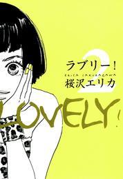 ラブリー! 2巻 漫画
