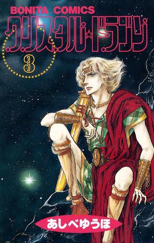 クリスタル☆ドラゴン(3) 漫画