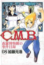 C.M.B.森羅博物館の事件目録(8) 漫画