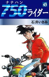 750ライダー(43) 漫画