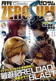 Comic ZERO-SUM (コミック ゼロサム) 2017年8月号[雑誌] 漫画