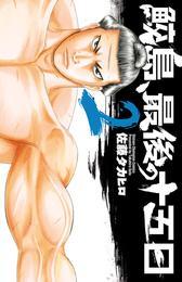 鮫島、最後の十五日 2 漫画