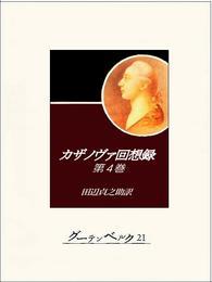 カザノヴァ回想録(第四巻) 漫画