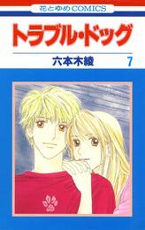 トラブル・ドッグ 7巻 漫画