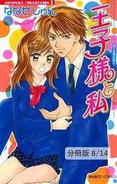 トライアングル・パニック! 2 王子様と私【分冊版8/14】 漫画