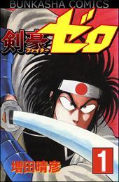 剣豪(ファイター)ゼロ 1 漫画