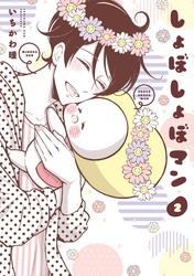 しょぼしょぼマン 2巻 漫画
