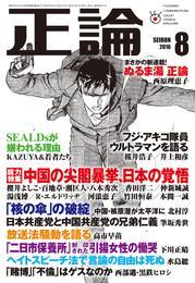 月刊正論2016年8月号 漫画