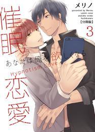 催眠恋愛~あなたは俺を欲しくなる~【分冊版】(3) 漫画