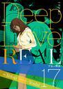 Deep Love REAL 〔完全版〕 17巻 アユの物語 漫画