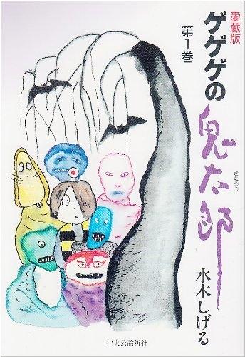 ゲゲゲの鬼太郎 (1-5巻 全巻) 漫画
