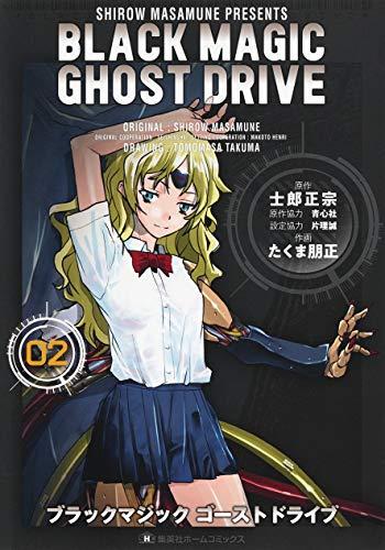 ブラックマジックゴーストドライブ BLACK MAGIC GHOST DRIVE(1巻 最新刊)