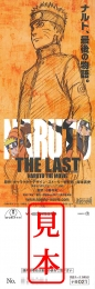 【映画前売券】THE LAST-NARUTO THE MOVIE- / 一般(大人) 漫画